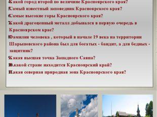 Вопросы по вертикали: На каком материке расположен Красноярский край? Столиц