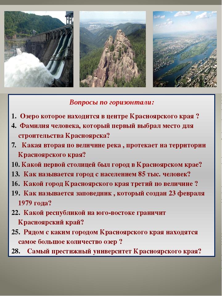 Вопросы по горизонтали: Озеро которое находится в центре Красноярского края ?...