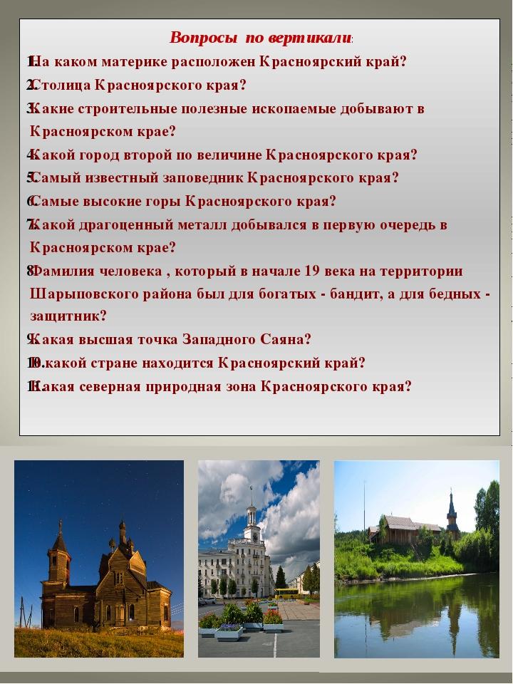 Вопросы по вертикали: На каком материке расположен Красноярский край? Столиц...