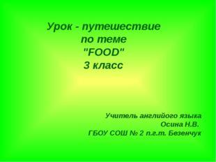 """Урок - путешествие по теме """"FOOD"""" 3 класс Учитель английого языка Осина Н.В."""