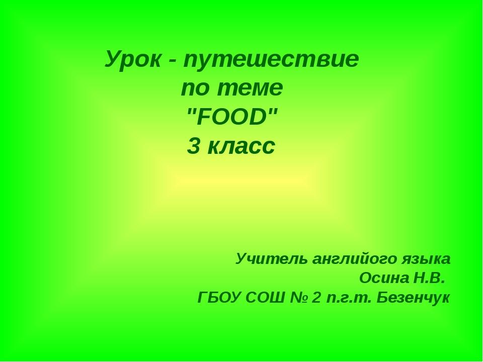 """Урок - путешествие по теме """"FOOD"""" 3 класс Учитель английого языка Осина Н.В...."""