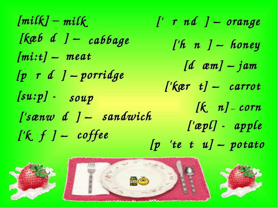 [milk] – milk [kæbɪdʒ] – cabbage [mi:t] – meat [pɒrɪdʒ] – porridge [su:p] - s...