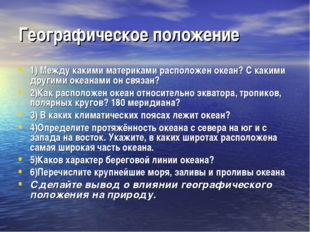 Географическое положение 1) Между какими материками расположен океан? С каким