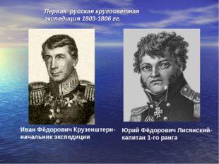Юрий Фёдорович Лисянский- капитан 1-го ранга Иван Фёдорович Крузенштерн- нача