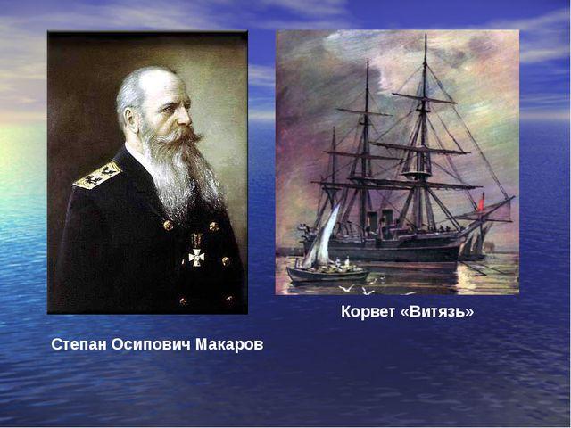 Степан Осипович Макаров Корвет «Витязь»