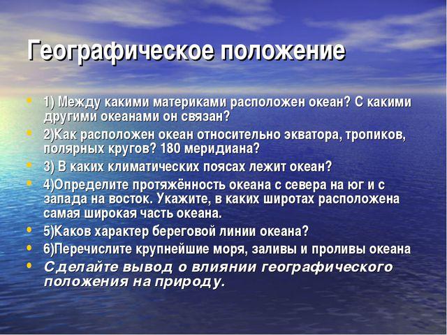 Географическое положение 1) Между какими материками расположен океан? С каким...