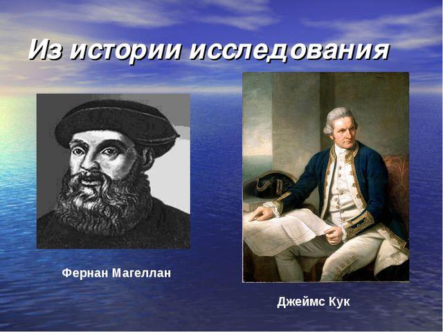 Из истории исследования Фернан Магеллан Джеймс Кук