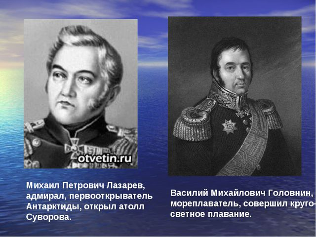 Михаил Петрович Лазарев, адмирал, первооткрыватель Антарктиды, открыл атолл С...