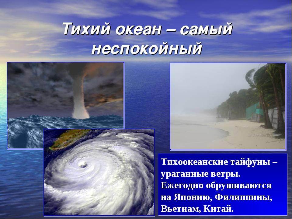 Тихий океан – самый неспокойный Тихоокеанские тайфуны – ураганные ветры. Ежег...