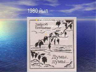 1980 йыл