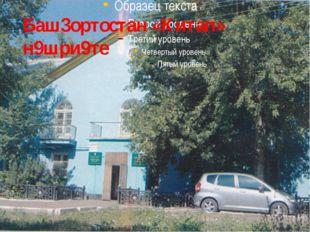 Баш3ортостан «Китап» н9шри9те
