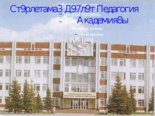 Ст9рлетама3 Д97л9т Педагогия Академия8ы