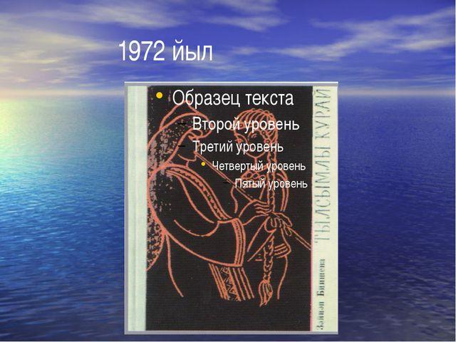 1972 йыл