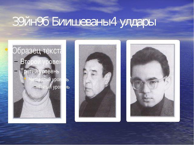 З9йн9б Биишеваны4 улдары