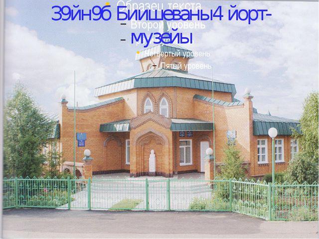 З9йн9б Биишеваны4 йорт-музейы