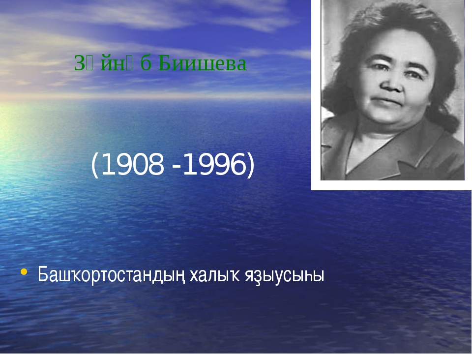 (1908 -1996) Башҡортостандың халыҡ яҙыусыһы Зәйнәб Биишева