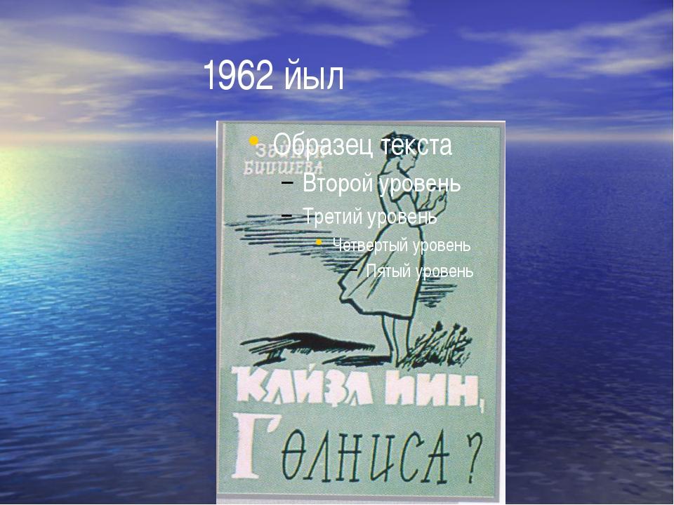 1962 йыл