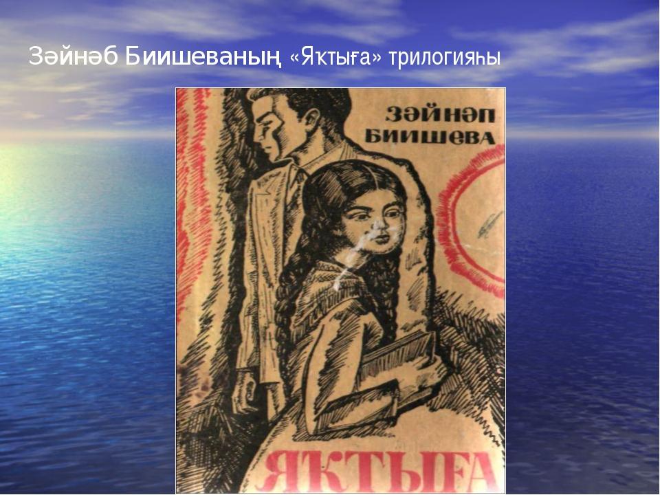Зәйнәб Биишеваның «Яҡтыға» трилогияһы