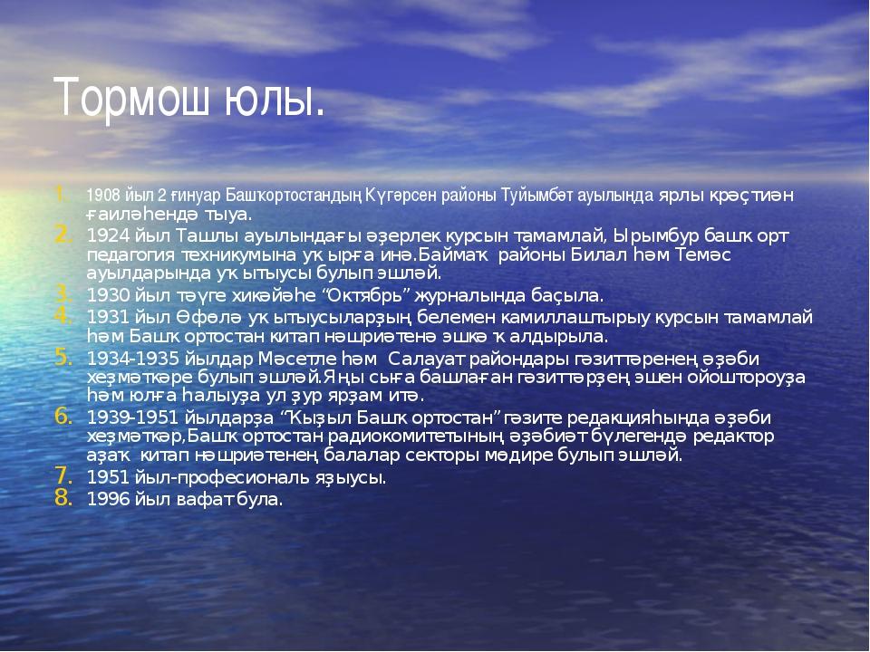 Тормош юлы. 1908 йыл 2 ғинуар Башҡортостандың Күгәрсен районы Туйымбәт ауылын...