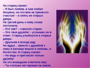 Но старец сказал: – Я был любим, и сам любил безумно, но это мне не принесло