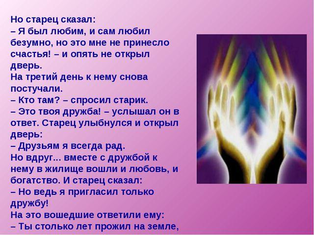 Но старец сказал: – Я был любим, и сам любил безумно, но это мне не принесло...