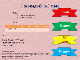 Ұжымдық жұмыс №1. ә/ 492 + х = 17 489 в / а * 6 = 84 048 : 2 № 3. № 5 5 м 2 7