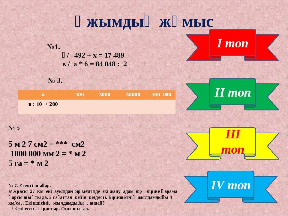 Ұжымдық жұмыс №1. ә/ 492 + х = 17 489 в / а * 6 = 84 048 : 2 № 3. № 5 5 м 2 7...