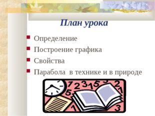 План урока Определение Построение графика Свойства Парабола в технике и в при