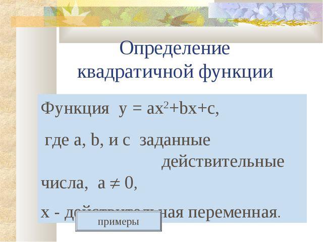 Определение квадратичной функции Функция y = ax2+bx+c, где а, b, и c заданные...