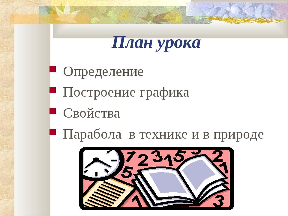 План урока Определение Построение графика Свойства Парабола в технике и в при...