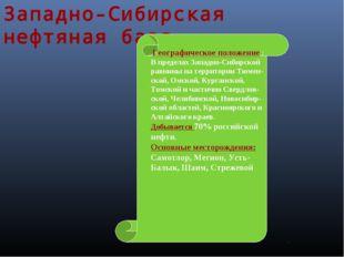 Западно-Сибирская нефтяная база Географическое положение : В пределах Западно