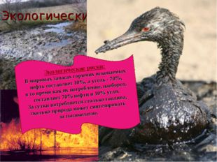 Экологические проблемы: Экологические риски: В мировых запасах горючих ископа