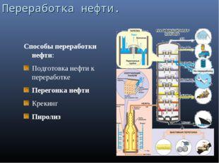 Переработка нефти. Способы переработки нефти: Подготовка нефти к переработке