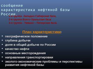 сообщение характеристика нефтяной базы России. 1-я группа -Западно-Сибирская