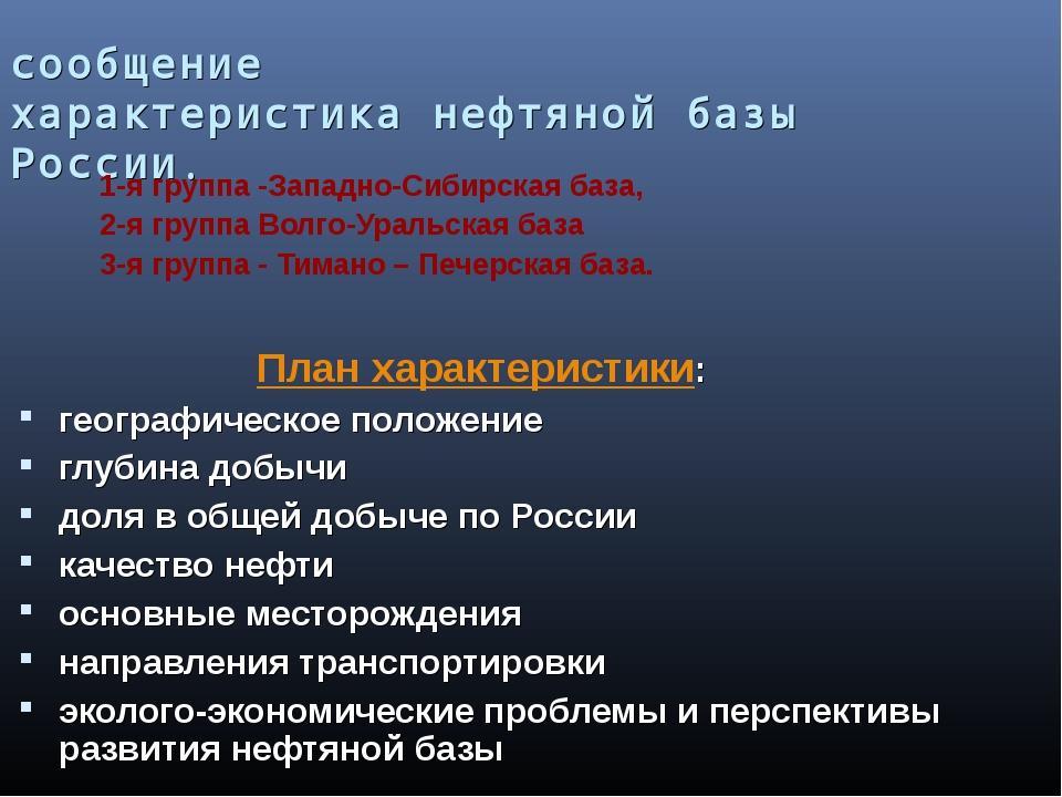 сообщение характеристика нефтяной базы России. 1-я группа -Западно-Сибирская...