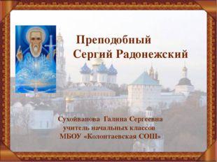 Преподобный Сергий Радонежский Сухойванова Галина Сергеевна учитель начальных