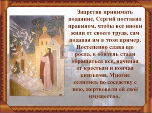 Запретив принимать подаяние, Сергий поставил правилом, чтобы все иноки жили о