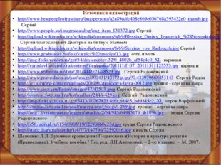 Источники иллюстраций http://www.bestpeopleofrussia.ru/img/persona/a2a89edfc4