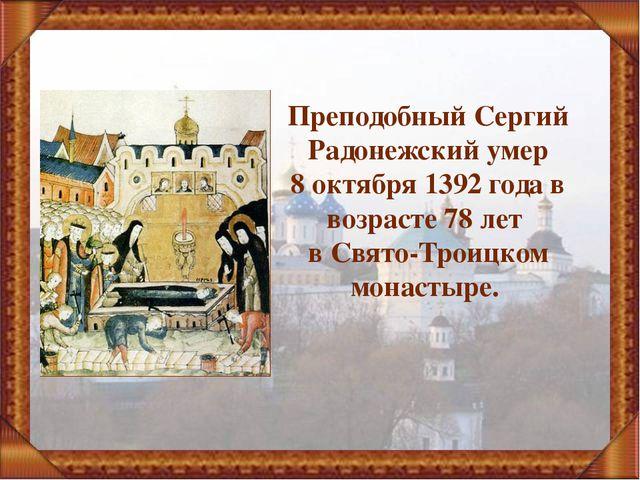 Преподобный Сергий Радонежский умер 8 октября 1392 года в возрасте 78 лет в С...