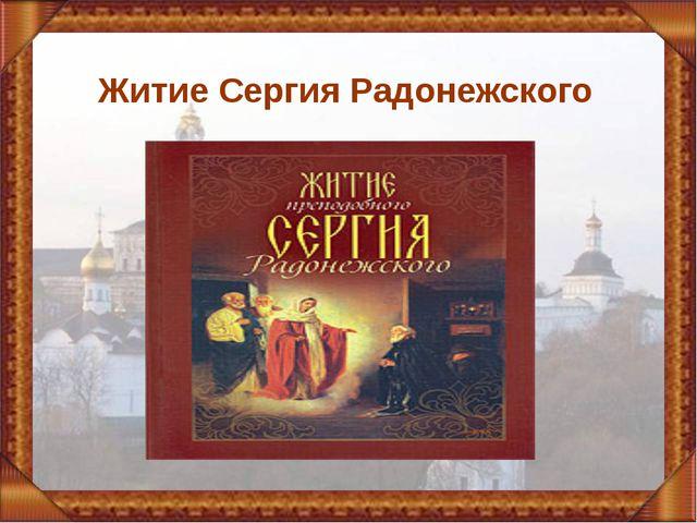 Житие Сергия Радонежского