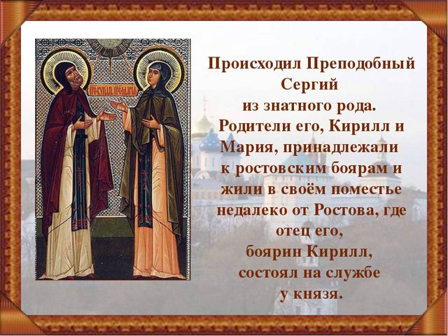 Происходил Преподобный Сергий из знатного рода. Родители его, Кирилл и Мария,...