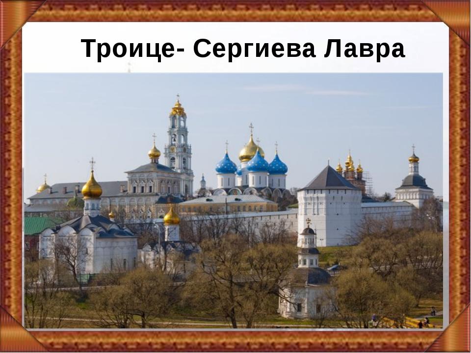 Троице- Сергиева Лавра