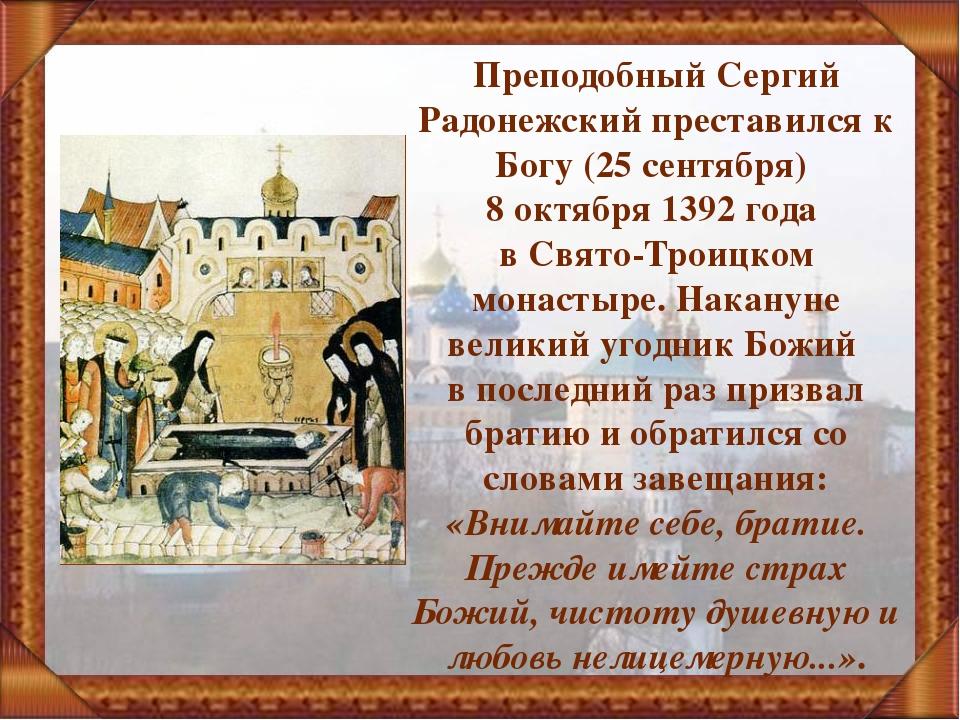 Преподобный Сергий Радонежский преставился к Богу (25 сентября) 8 октября 139...