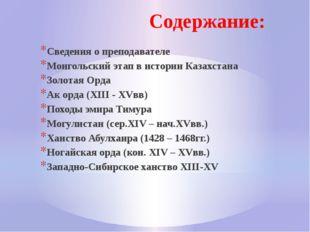 Содержание: Сведения о преподавателе Монгольский этап в истории Казахстана Зо