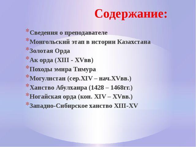 Содержание: Сведения о преподавателе Монгольский этап в истории Казахстана Зо...