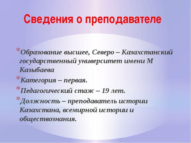 Сведения о преподавателе Образование высшее, Северо – Казахстанский государст...