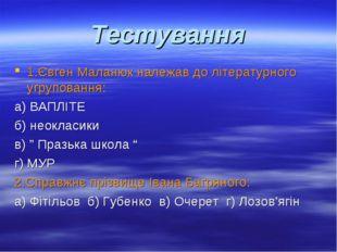 Тестування 1.Євген Маланюк належав до літературного угруповання: а) ВАПЛІТЕ б