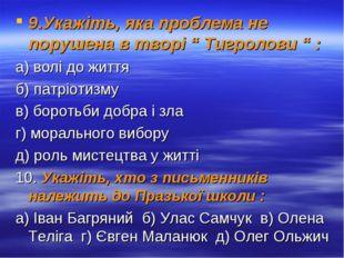 """9.Укажіть, яка проблема не порушена в творі """" Тигролови """" : а) волі до життя"""