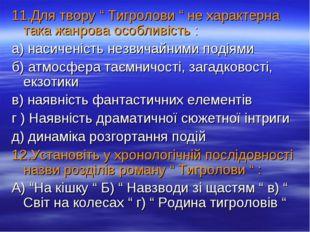 """11.Для твору """" Тигролови """" не характерна така жанрова особливість : а) насиче"""