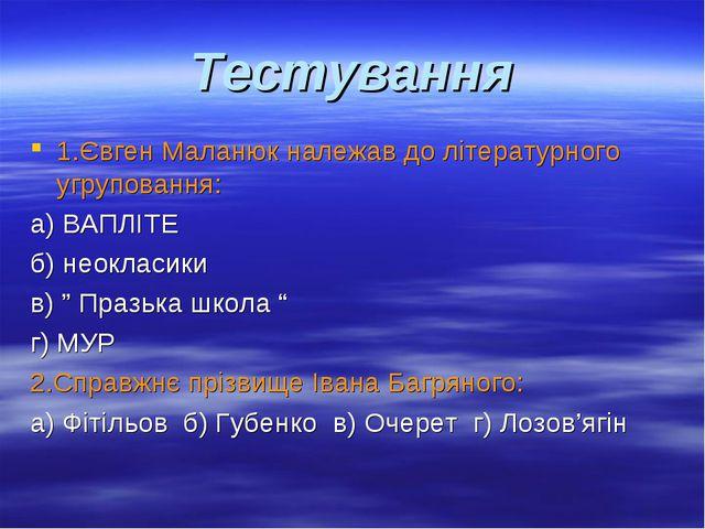 Тестування 1.Євген Маланюк належав до літературного угруповання: а) ВАПЛІТЕ б...